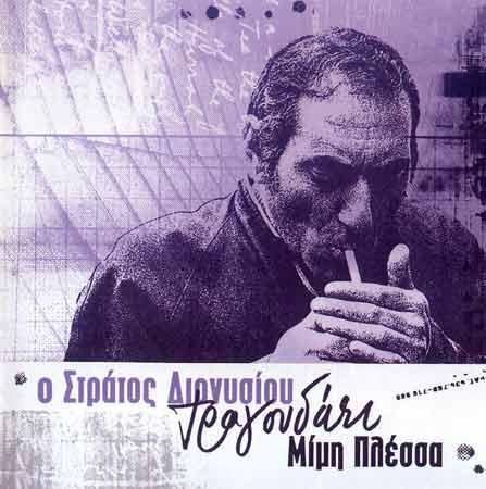 O Stratos Dionysiou tragoudaei Mimi Plessa