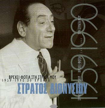 Dionysiou, Vrehei fotia sti strata mou 1959-1990