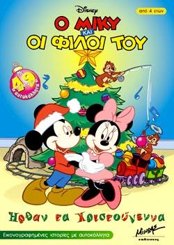O Mickey kai oi filoi tou - Irthan ta Hristougenna
