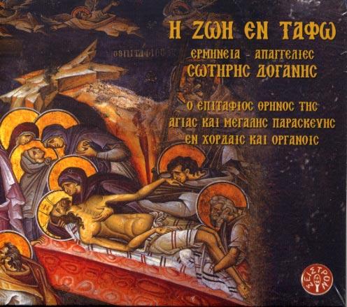 Doganis, I zoï en tafo