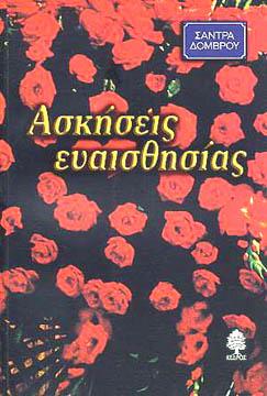 Domvrou, Askiseis evaisthisias