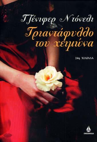 Ντόνελι, Τριαντάφυλλο του χειμώνα