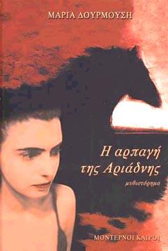 I arpagi tis Ariadnis