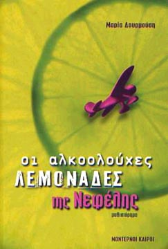 Oi alkoolouhes lemonades tis Nefelis
