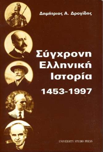 Drogidis, Synchroni Elliniki Istoria. 1453-1997