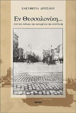 En Thessaloniki