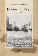 Drosaki, En Thessaloniki