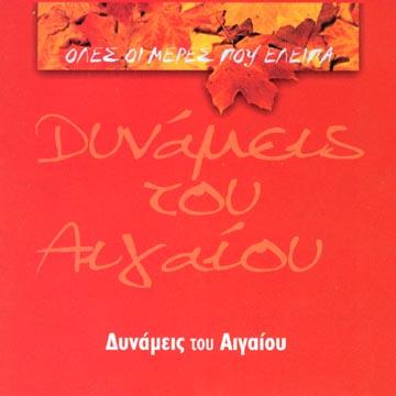 Dynameis, Όλες οι μέρες που έλειπα