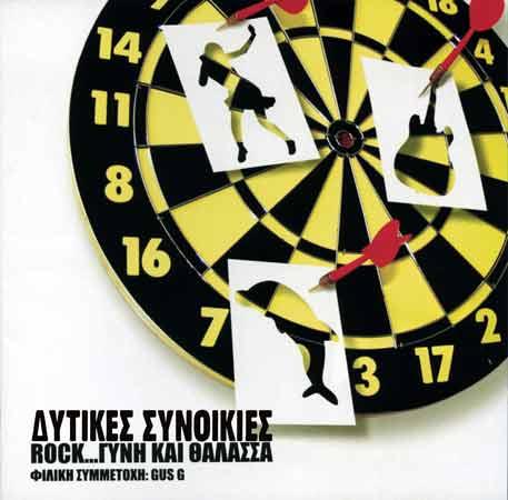 Synoikies, Rock gyni kai thalassa