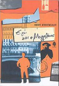 Ego kai o Maggelanos