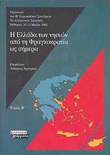 Ellinika Grammata, I Ellada ton nision apo tin Fragkokratia os simera T.2