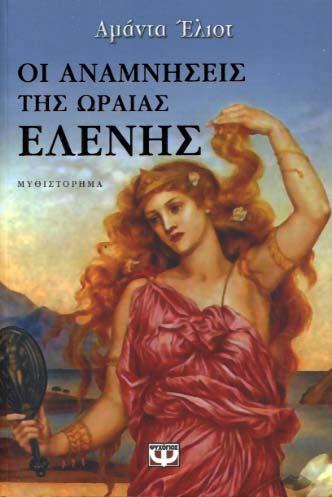 Oi anamniseis tis Oraias Elenis