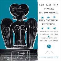 Ο Ελύτης διαβάζει Ελύτη: Έξι και μια τύψεις για το&#957