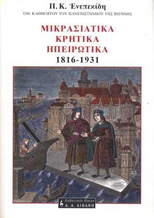 Mikrasiatika, kritika, ipeirotika 1816-1931