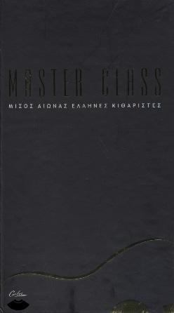 Master Class. Μισός αιώνας Έλληνες κιθαρίστες