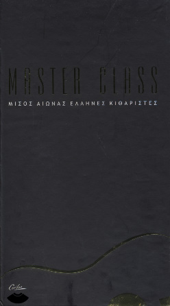 Music, Master Class. Misos aionas ellines kitharistes