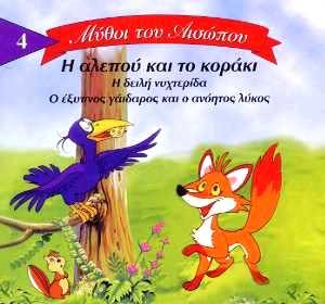 Mythoi tou Aisopou 4: I alepou kai to koraki
