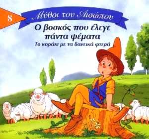 Esope, Mythoi tou Aisopou 8: O voskos pou elege panta psemata