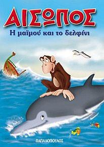 I maïmou kai to delfini