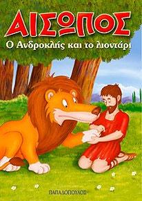 O Androklis kai to liontari