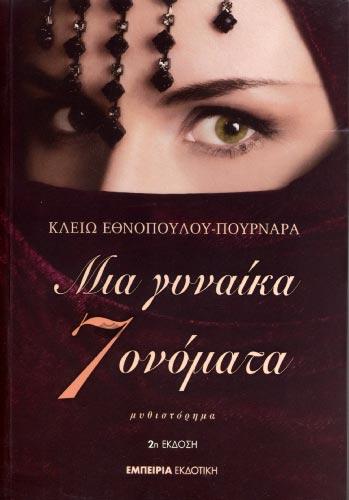 Ethnopoulou-Pournara, Mia gynaika, 7 onomata