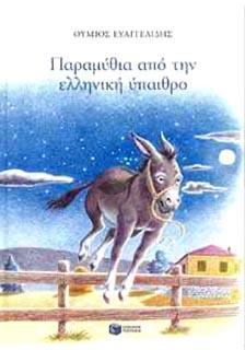 Euaggelidis, Paramythia apo tin elliniki ypaithro
