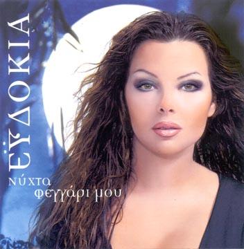 Evdokia, Nyhta feggari mou