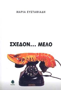 Eustathiadi, Shedon... melo