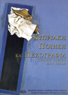 Kypriaki poiisi kai pezografia - Cypriot Poetry and Prose