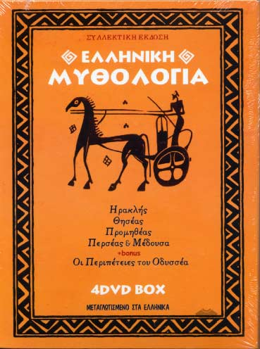 Records, Elliniki Mythologia