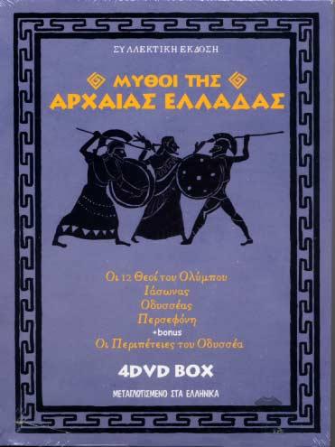 Mythoi tis Archaias Elladas