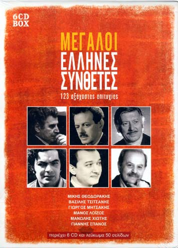 Collection, Megaloi Ellines synthetes - Grands compositeurs grecs 6 CDBox + livre
