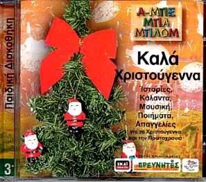 Records, Kala Hristougenna