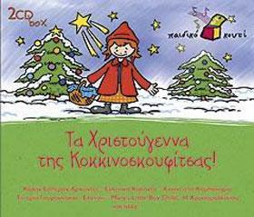 Records, Τα Χριστούγεννα της κοκκινοσκουφίτσας