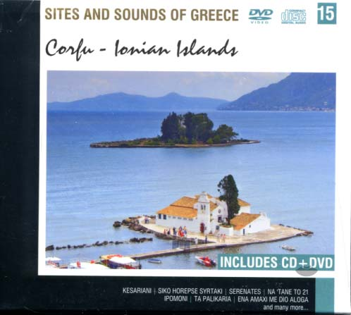 Records, Corfu - Ionian Islands