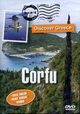 Records, Discover Greece - Corfu