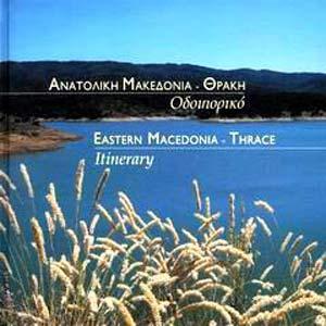 Anatoliki Makedonia - Thraki : odoiporiko