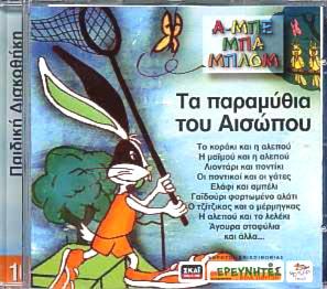 Records, Ta paramythia tou Aisopou
