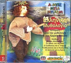 Records, Elliniki mythologia