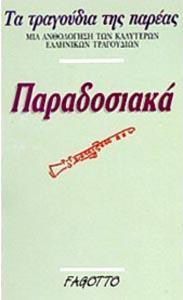Paradosiaka