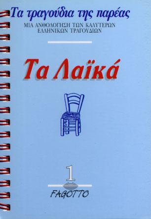 Ta Laïka 1