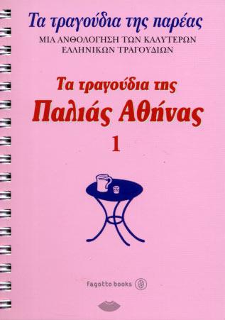 Ta tragoudia tis palias Athinas 1