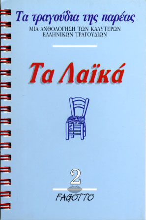 Ta Laka 2