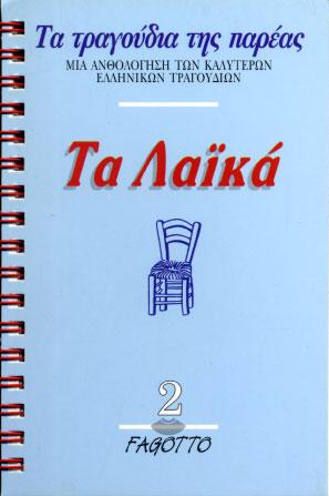 Fagotto, Ta Laïka 2