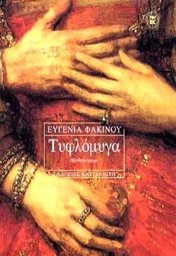 Tyflomyga