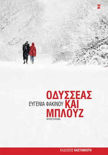 Fakinou, Odysseas kai blouz