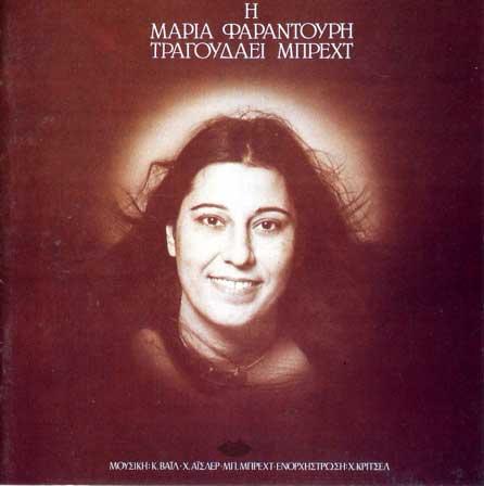Farantouri, I Maria Farantouri tragoudaei Brecht