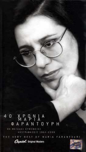 40 chronia Maria Farantouri