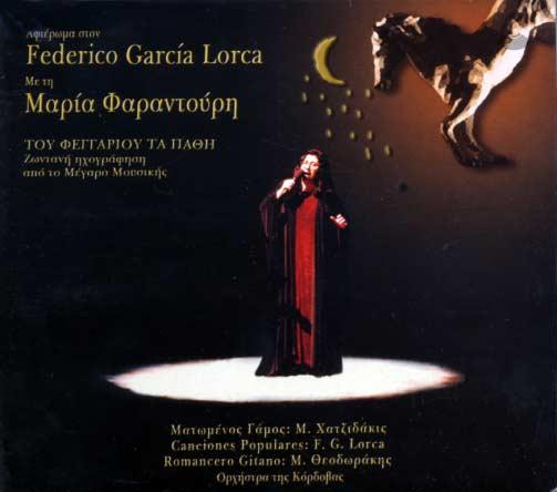 Tou feggariou ta pathi - Afieroma sto Federico Garcia Lorca