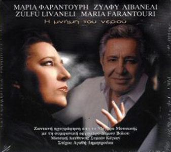 I mnimi tou nerou - Zulfu Livaneli